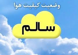 هوای اصفهان در وضعیت سالم است