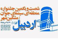 رقابت برترینهای جشنواره اردبیل در جشنواره فیلم کوتاه تهران
