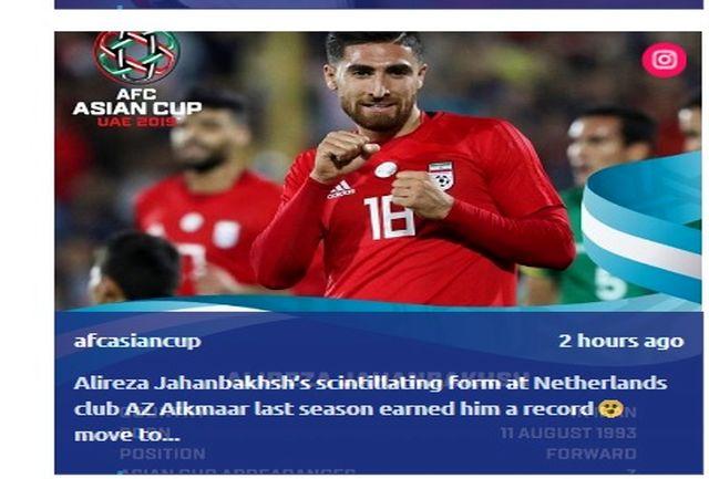 تمجید ویژه afc از ستاره لژیونر فوتبال ایران +عکس
