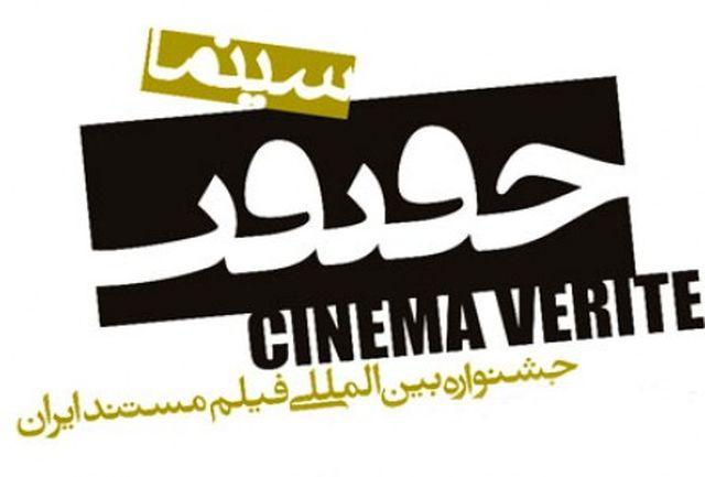 نمایش بهترینهای جهان مستند در «سینماحقیقت»