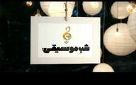 بررسی اختتامیه جشنواره موسیقی فجر در «شب موسیقی»