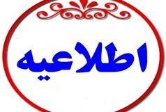 اطلاعیه تعطیلی باشگاهها و اماکن ورزشی سراسر استان کرمان