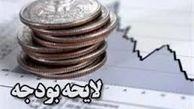 کلیات لایحه بودجه در کمیسیون برنامه و بودجه تصویب شد
