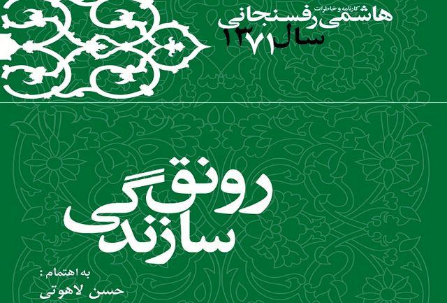 شانزدهمین جلد کتاب خاطرات  آیت الله هاشمی رفسنجانی در بیست و هشتمین نمایشگاه کتاب