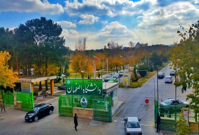 ۴ دانشگاه استان اصفهان در میان اثرگذارترین دانشگاههای دنیا قرار گرفتند