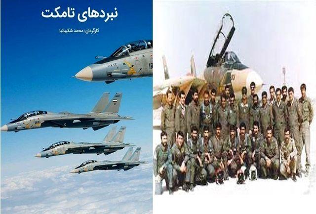 روایت شجاعت خلبانان قهرمان ایرانی در هشت سال دفاع مقدس در «نبردهای تامکت»