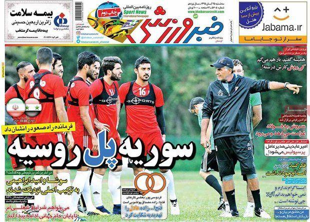 آرشیو روزنامههای ورزشی