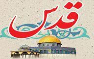 روز قدس میراث گرانبهایمعمار کبیر انقلاب اسلامی است