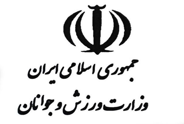 جوابیه وزارت ورزش و جوانان به انتشار خبری در خبرگزاری فارس