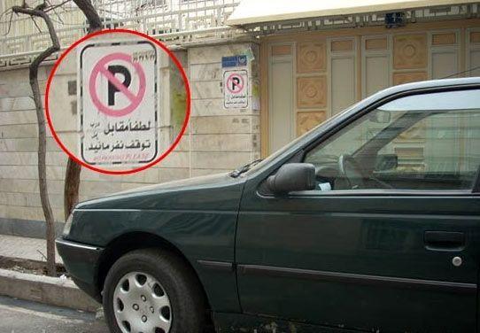 مجازات پارک کردن خودرو مقابل درب منازل دیگران چیست؟