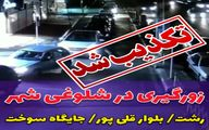 """دستگیری عامل درگیری پمپ بنزین بلوار شهید """"قلی پور"""" رشت"""