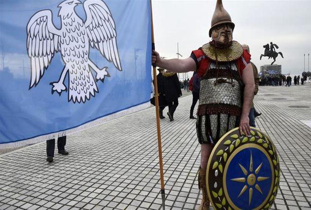 با فشار یونان اسم کشور مقدونیه تغییر میکند