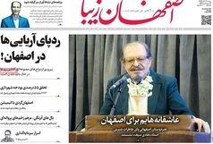 صفحه نخست روزنامه های اصفهان/از اخبار داغ بنزین تا کاهش اهدای خون در اصفهان