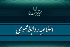 واکنش مجمع تشخیص مصلحت نظام به اظهارات