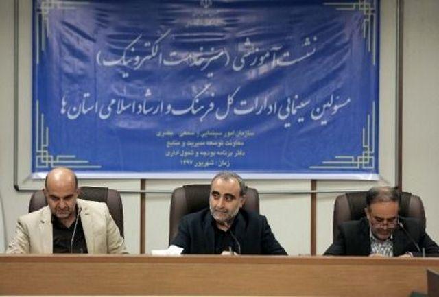 میز خدمت الکترونیک برای کارشناسان سینمایی استان ها