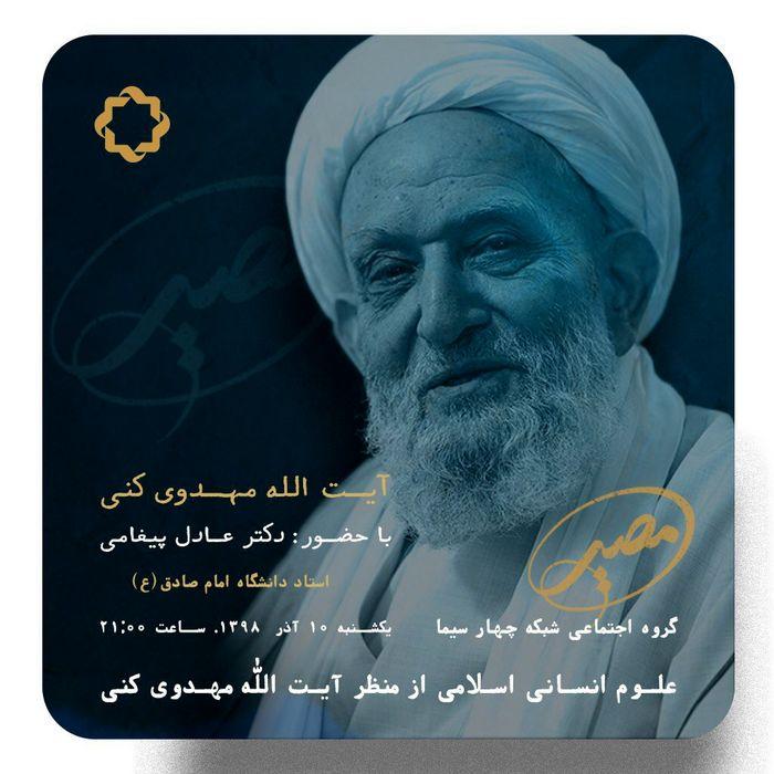 بررسی علوم انسانی اسلامی/ببینید