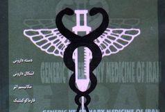 کتاب داروهای ژنریک دامپزشکی ایران به چاپ چهارم رسید