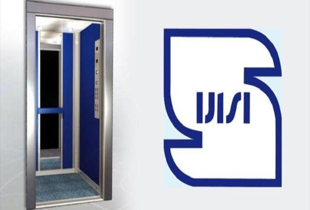 صدور ۵۲ تاییدیه ایمنی آسانسور درکهگیلویه و بویراحمد