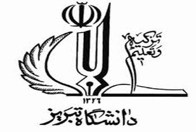 اجلاس روسای دانشگاه های سطح یک کشور به میزبانی دانشگاه تبریز برگزار می شود