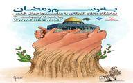 نمایشگاه مجازی «به رسم رمضان» در وبگاه فرهنگستان هنر