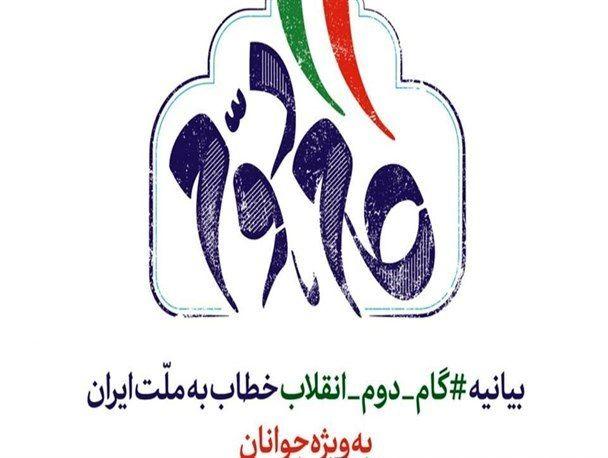 بر مبنای بیانیه گام دوم انقلاب اسلامی نقش دانش آموزان در تحقق گام دوم انقلاب را بررسی کنید