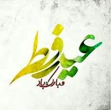گوشه ای از فضایل و برکات بی پایان شب و روز عید سعید فطر