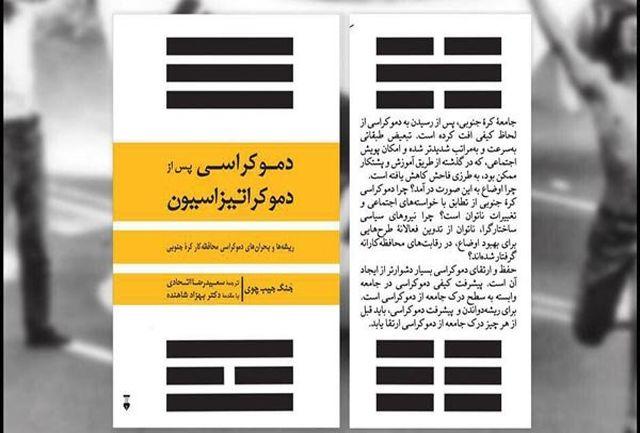 کتاب «دموکراسی پس از از دموکراتیزاسیون» نقد و بررسی می شود