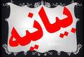 بیانیه آموزش وپرورش استان زنجان در محکومیت اقدام تروریستی زاهدان