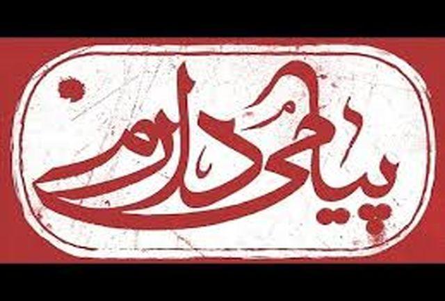 «پیامی دارم»، پیامی که باید بشنوید تا گرایش به دشمن از بین برود