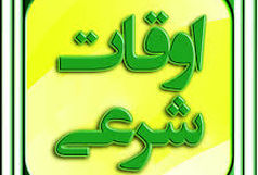 اوقات شرعی تبریز در 20 اردیبهشت 1400