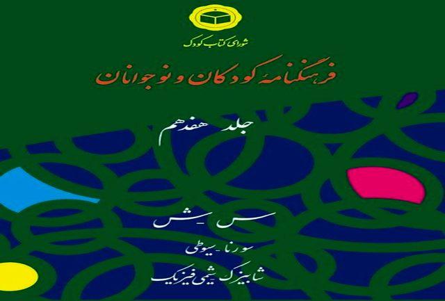 جلد ۱۷ «فرهنگنامه کودکان و نوجوانان» رونمایی میشود