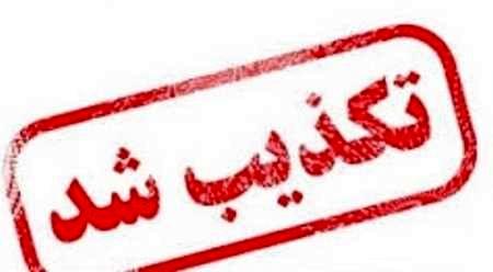 ترور فرمانده انتظامی مریوان تکذیب شد