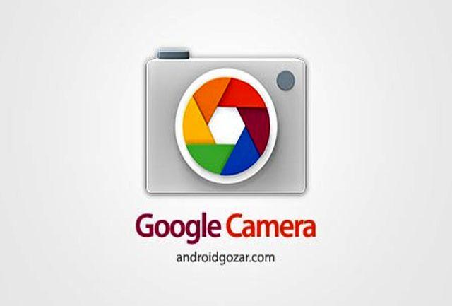 گوگل کمرا ویژگیهای جدیدی عرضه میکند