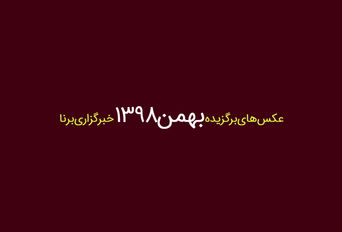 عکس های برگزیده بهمن ۱۳۹۸ خبرگزاری برنا