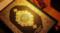 رقابت 63 شرکت کننده از اصفهان در دومین مرحله ساماندهی داوران قرآن