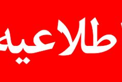 هشدار هلدینگ خلیج فارس درباره کلاهبرداری افرادی به نام استخدام