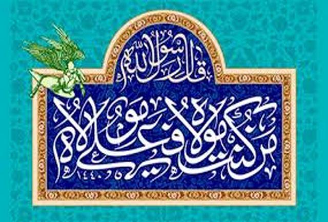 ویژه برنامه های شبکه دو به مناسبت عید غدیر خم