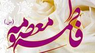 دلایل اصلی ازدواج نکردن حضرت معصومه (س)