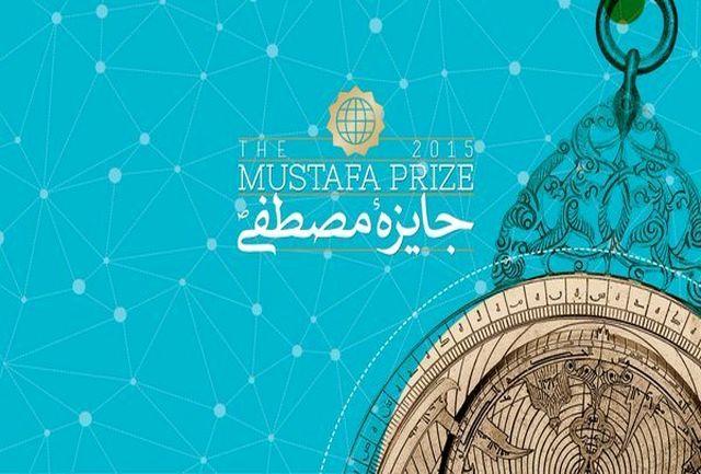 پخش همایش جایزه مصطفی(ص) از شبکه هفت سیما
