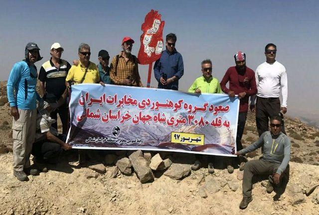 صعود مشترک کوهنوردان مخابرات تهران و خراسان شمالی به قله شاه جهان در اسفراین