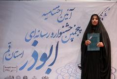 پنجمین جشنواره رسانه ای ابوذر به کار خود پایان شد/کسب رتبه اول توسط خبرگزاری برنا
