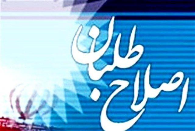 شورای اصلاح طلبان شهرستان ری اعلام موجودیت کرد