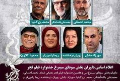 اعلام اسامی داوران بخش سودای سیمرغ سیوهفتمین جشنواره فیلم فجر