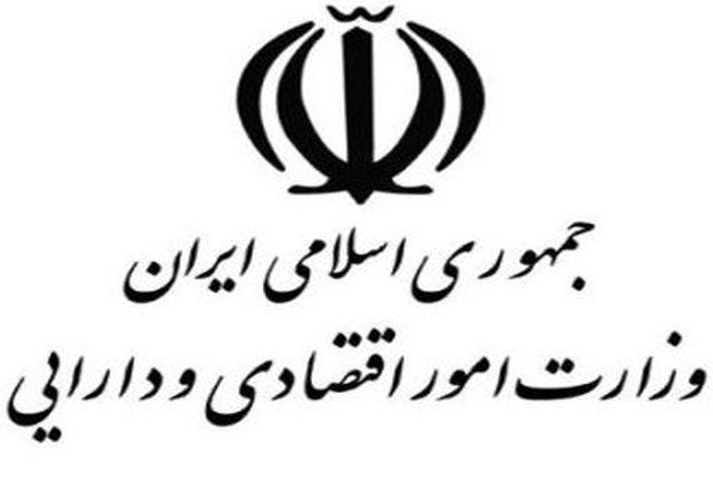 وزارت اقتصاد مجاز به فروش اموال مازاد دولت تا سقف 10 هزار میلیارد ریال شد
