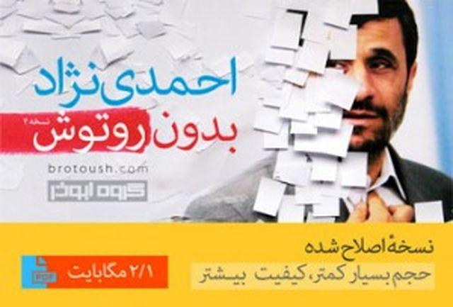 انتشار نسخه اصلاح شده «احمدی نژاد بدون روتوش» توسط گروه ابوذر