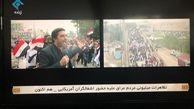 بازتاب زنده تظاهرات میلیونی مردم عراق علیه آمریکا