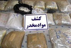قاچاق مواد در پوشش خانوادگی لو رفت