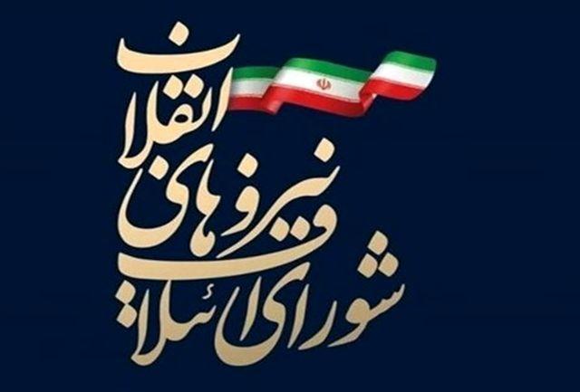 رئیس ستاد انتخاباتی شورای ائتلاف کهگیلویه و بویراحمد مشخص شد