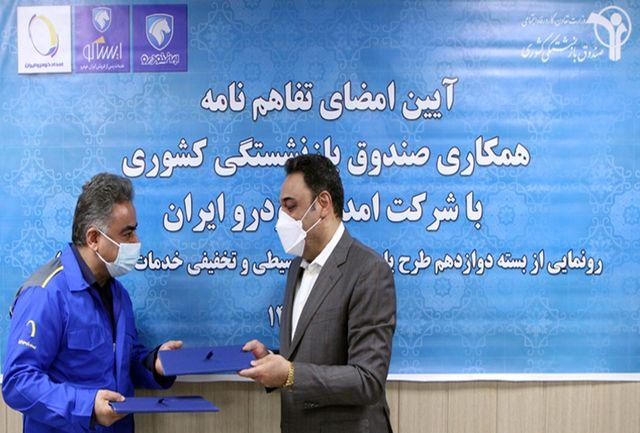 ارائه تسهیلات ویژه «امداد خودرو ایران» به بازنشستگان کشوری کلید خورد/بسته دوازدهم «طرح یاری» رونمایی شد