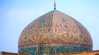 تذکر ناهید تاجالدّین به وزیر درباره مرمت گنبد شیخ لطف الله /خسارات وارده به اینبنای تاریخی جبران شود